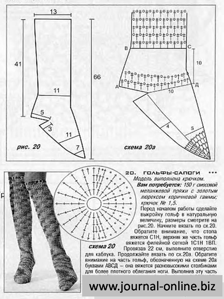Схемы обувь для дома схемы